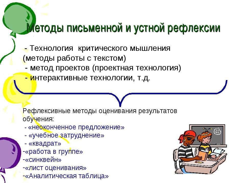 Методы письменной и устной рефлексии - Технология критического мышления (мето...