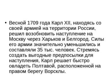 Весной 1709 года Карл XII, находясь со своей армией на территории России, реш...