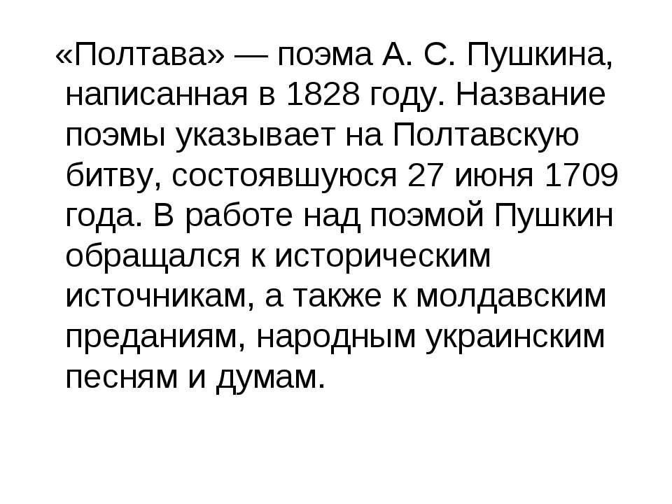 «Полтава» — поэма А. С. Пушкина, написанная в 1828 году. Название поэмы указы...