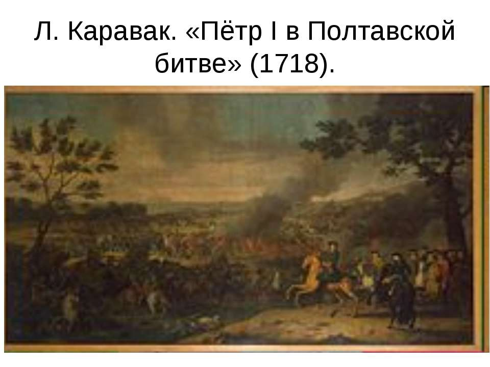 Л. Каравак. «Пётр I в Полтавской битве» (1718).