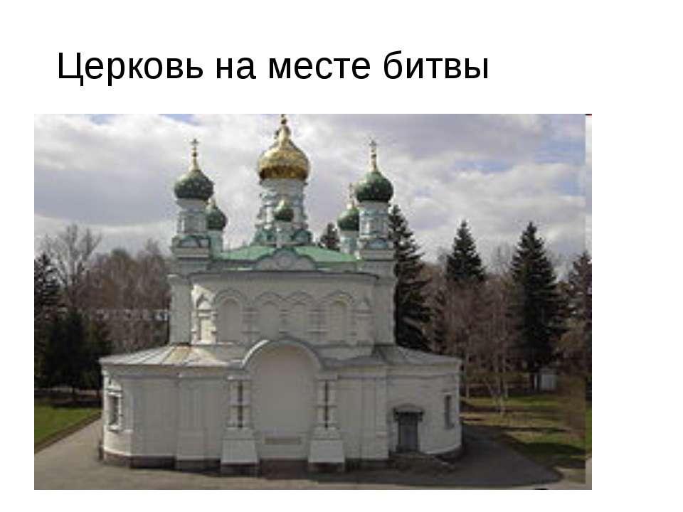 Церковь на месте битвы