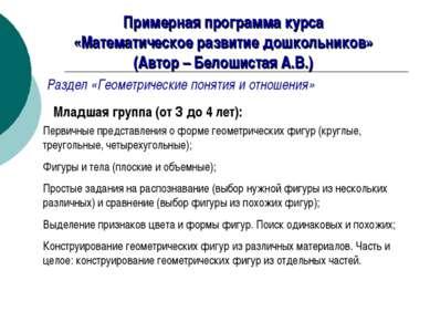 Примерная программа курса «Математическое развитие дошкольников» (Автор – Бел...
