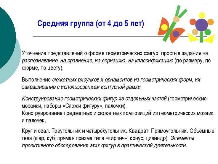 Средняя группа (от 4 до 5 лет) Уточнение представлений о форме геометрических...