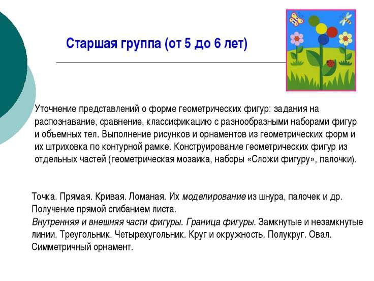 Старшая группа (от 5 до 6 лет) Уточнение представлений о форме геометрических...