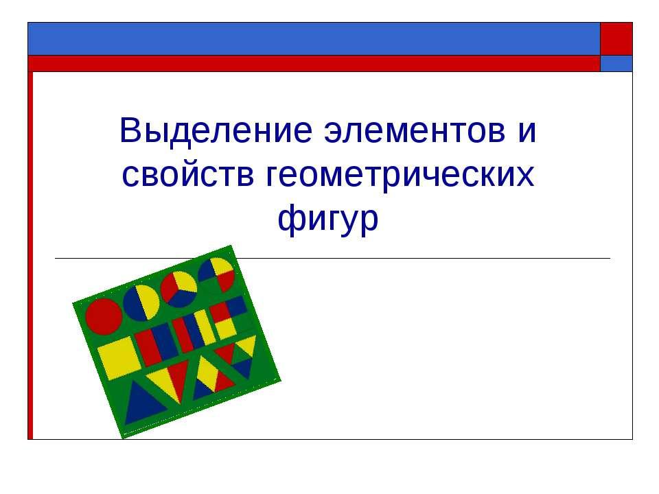 Выделение элементов и свойств геометрических фигур