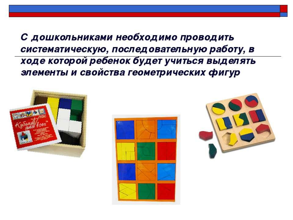 С дошкольниками необходимо проводить систематическую, последовательную работу...