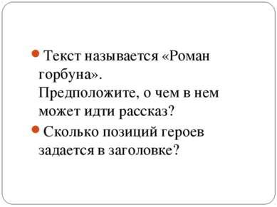 Текст называется «Роман горбуна». Предположите, о чем в нем может идти расска...