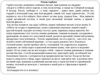 Роман горбуна Горбун получил анонимное любовное письмо, приглашение на свидан...