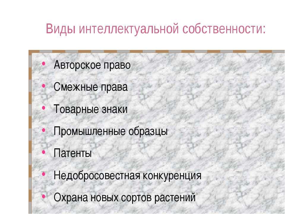 Виды интеллектуальной собственности: Авторское право Смежные права Товарные з...