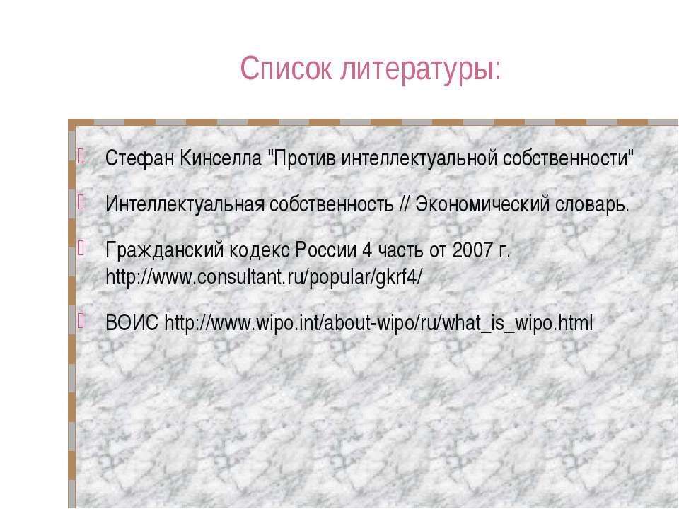 """Список литературы: Стефан Кинселла """"Против интеллектуальной собственности"""" Ин..."""