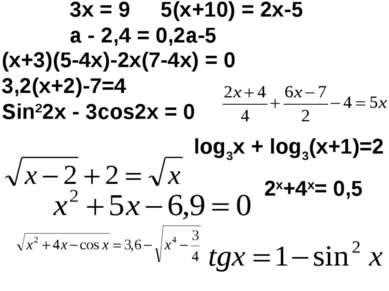 3х = 9 5(х+10) = 2х-5 а - 2,4 = 0,2а-5 (х+3)(5-4х)-2х(7-4х) = 0 3,2(х+2)-7=4 ...
