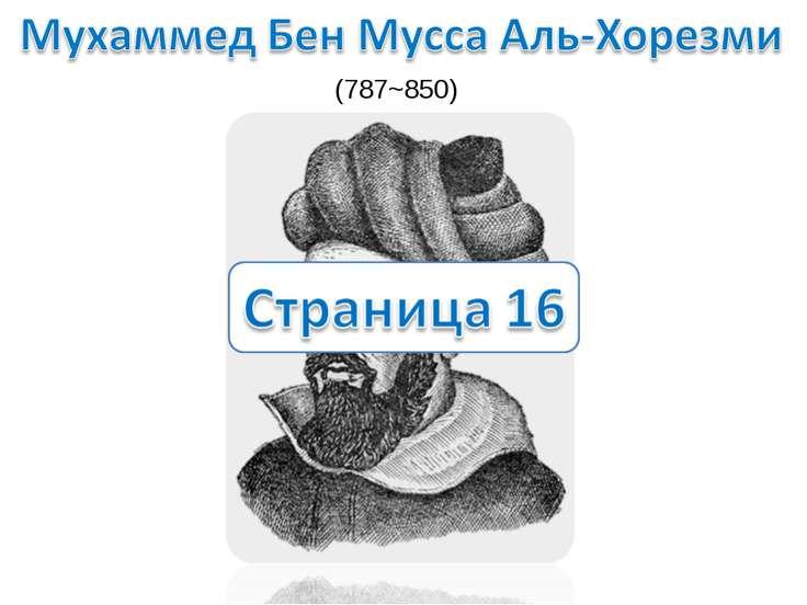 (787~850)