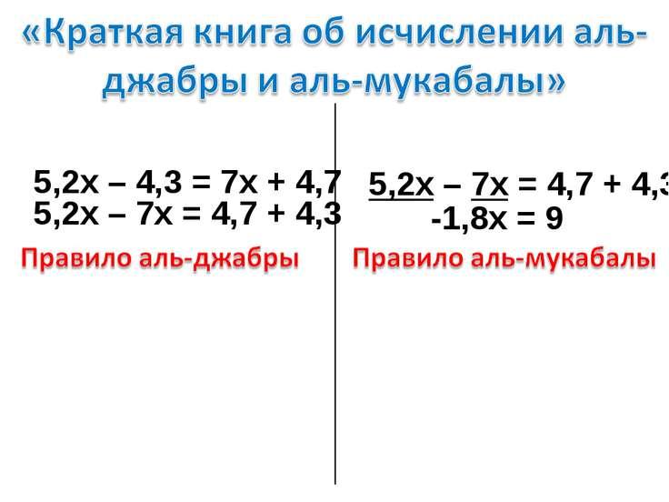 5,2х – 4,3 = 7х + 4,7 5,2х – 7х = 4,7 + 4,3 5,2х – 7х = 4,7 + 4,3 -1,8х = 9