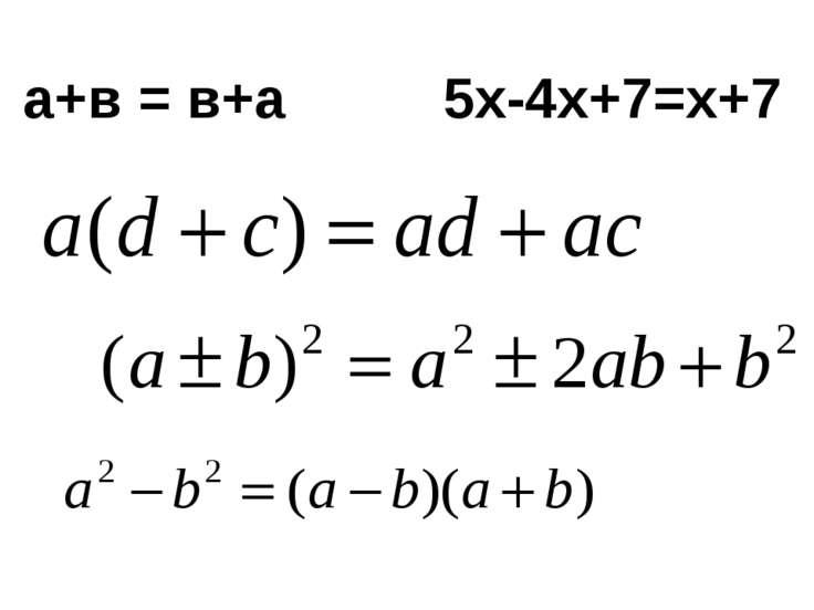 а+в = в+а 5х-4х+7=х+7