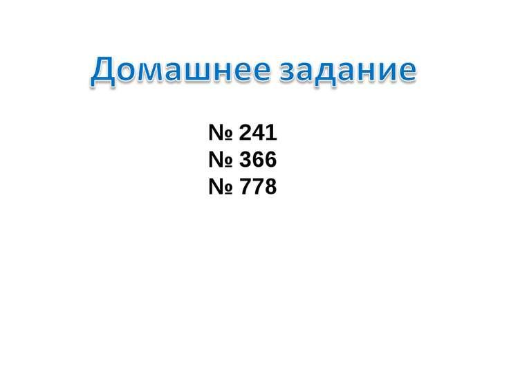 № 241 № 366 № 778