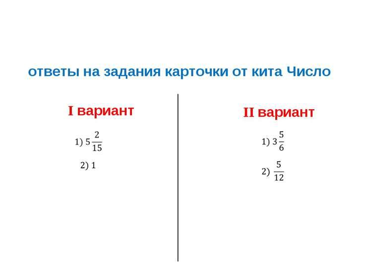 ответы на задания карточки от кита Число I вариант II вариант