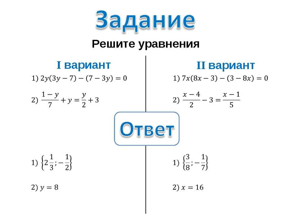 Решите уравнения I вариант II вариант
