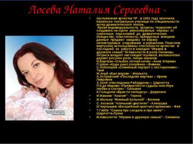 Лосева Наталия Сергеевна - заслуженная артистка ЧР , в 1991 году окончила Каз...