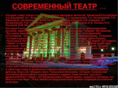 СОВРЕМЕННЫЙ ТЕАТР … Сегодня славу театра составляют имена народных артистов Ч...