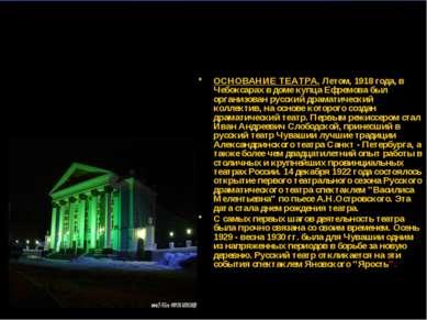ОСНОВАНИЕ ТЕАТРА. Летом, 1918 года, в Чебоксарах в доме купца Ефремова был ор...