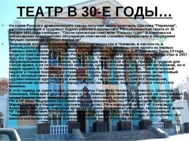 ТЕАТР В 30-Е ГОДЫ… На сцене Русского драматического театра получает жизнь спе...