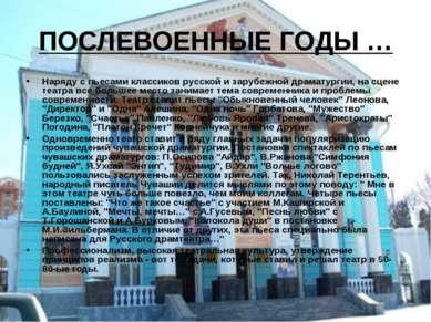 ПОСЛЕВОЕННЫЕ ГОДЫ … Наряду с пьесами классиков русской и зарубежной драматург...