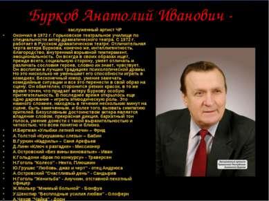 Бурков Анатолий Иванович - заслуженный артист ЧР Окончил в 1972 г. Горьковско...