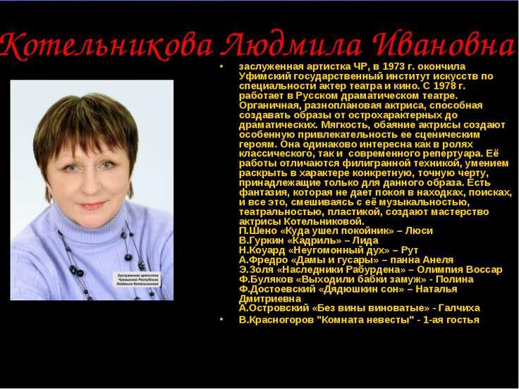 Котельникова Людмила Ивановна - заслуженная артистка ЧР, в 1973 г. окончила У...