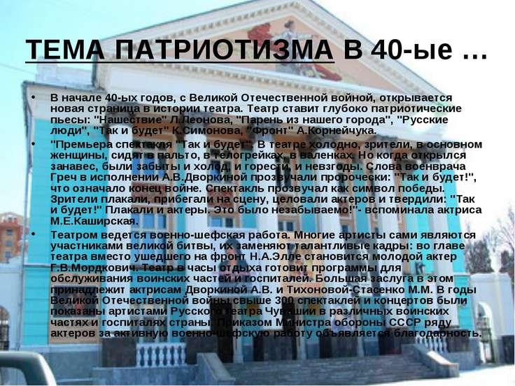 ТЕМА ПАТРИОТИЗМА В 40-ые … В начале 40-ых годов, с Великой Отечественной войн...