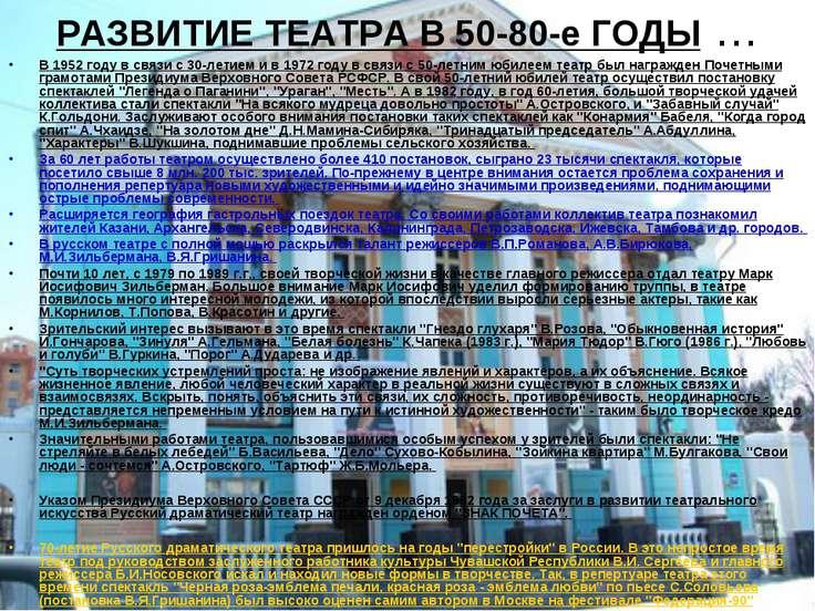 РАЗВИТИЕ ТЕАТРА В 50-80-е ГОДЫ … В 1952 году в связи с 30-летием и в 1972 год...
