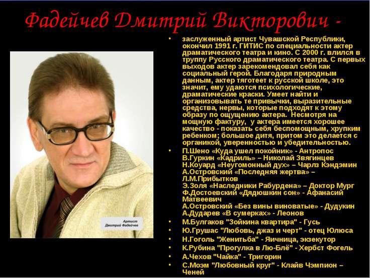 Фадейчев Дмитрий Викторович - заслуженный артист Чувашской Республики, окончи...