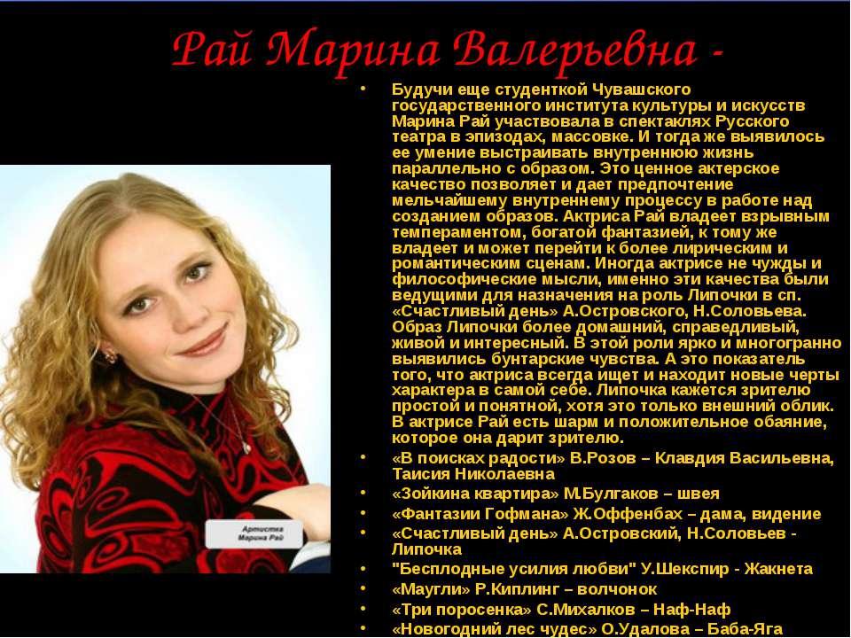 Рай Марина Валерьевна - Будучи еще студенткой Чувашского государственного инс...