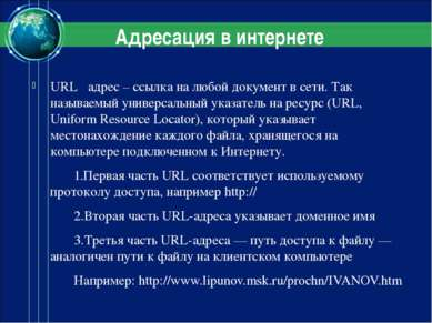 Адресация в интернете URL адрес – ссылка на любой документ в сети. Так называ...