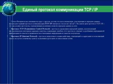 Единый протокол коммуникации TCP / IP Сети в Интернете все связываются друг с...