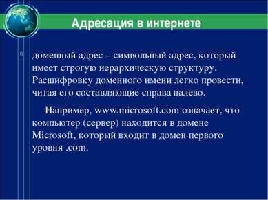 Адресация в интернете доменный адрес – символьный адрес, который имеет строгу...