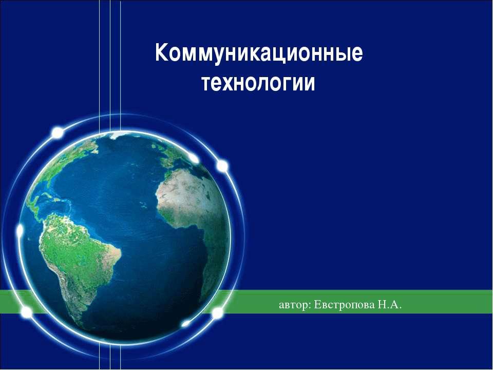 автор: Евстропова Н.А. Коммуникационные технологии
