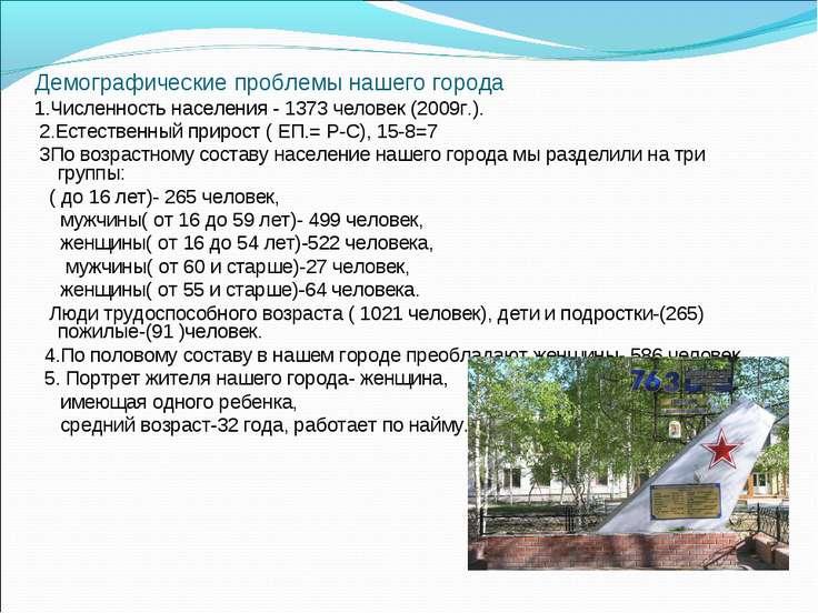 Демографические проблемы нашего города 1.Численность населения - 1373 человек...