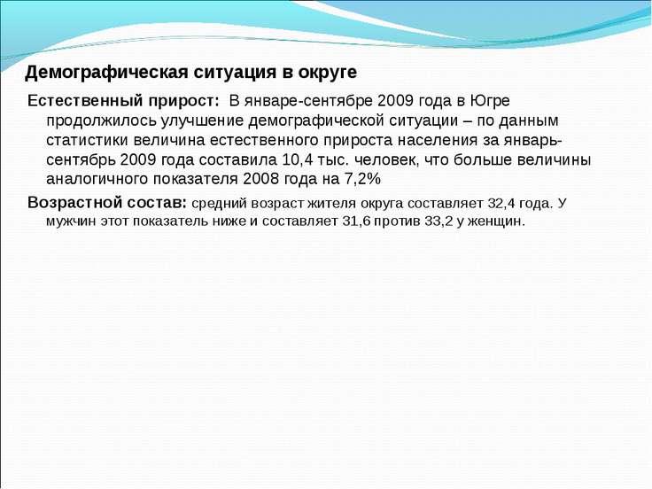 Демографическая ситуация в округе Естественный прирост: В январе-сентябре 200...