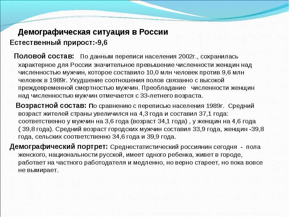 Демографическая ситуация в России Естественный прирост:-9,6 Половой состав: П...