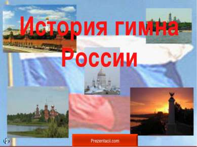 История гимна России История гимна России Prezentacii.com