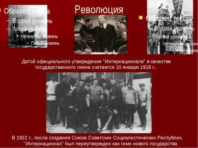 Революция В 1922 г., после создания Союза Советских Социалистических Республи...