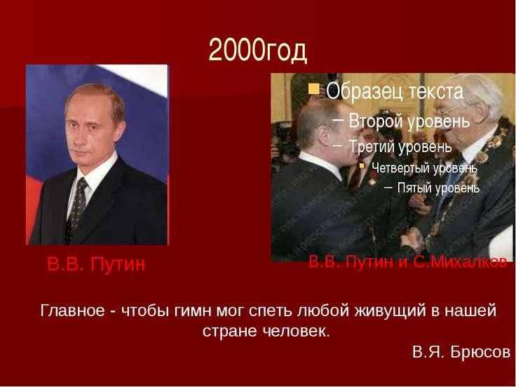 2000год В.В.Путин В.В.Путин и С.Михалков Главное- чтобы гимн мог спеть люб...