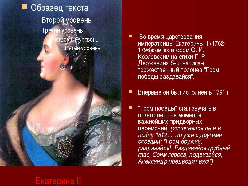 Екатерина II Во время царствования императрицы Екатерины II (1762-1796)композ...