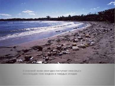 В мировой океан ежегодно поступает несколько миллиардов тонн жидких и твердых...