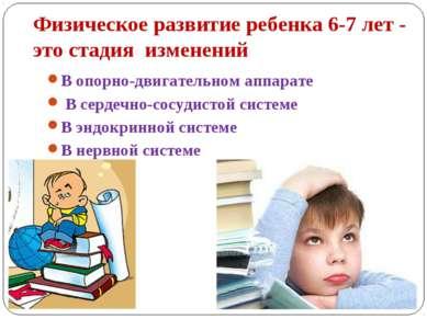 Физическое развитие ребенка 6-7 лет - это стадия изменений В опорно-двигатель...