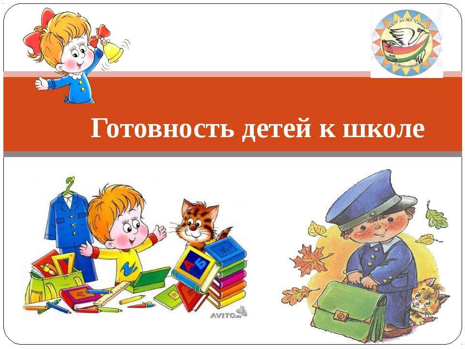 Готовность детей к школе