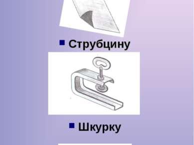 Копировальную бумагу Струбцину Шкурку