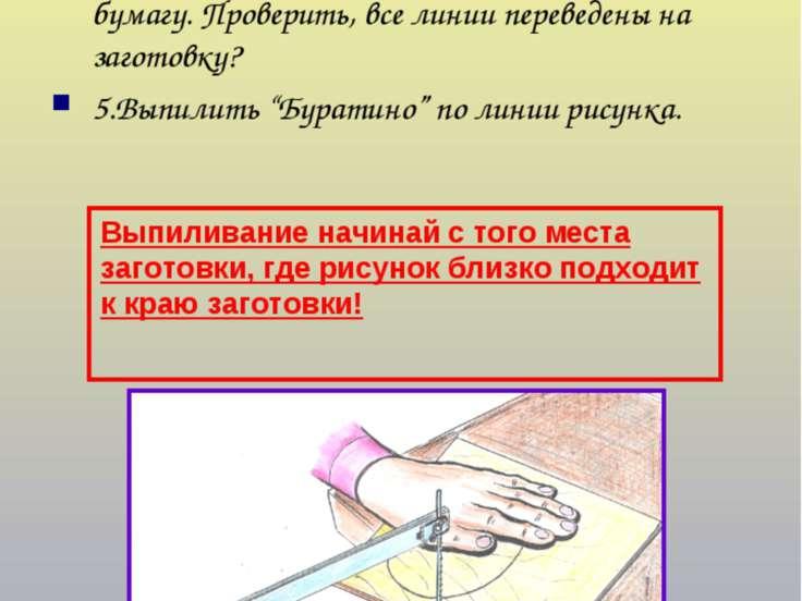 3. Прикрепить рисунок кнопками и обвести линии рисунка карандашом. 4. Снять к...