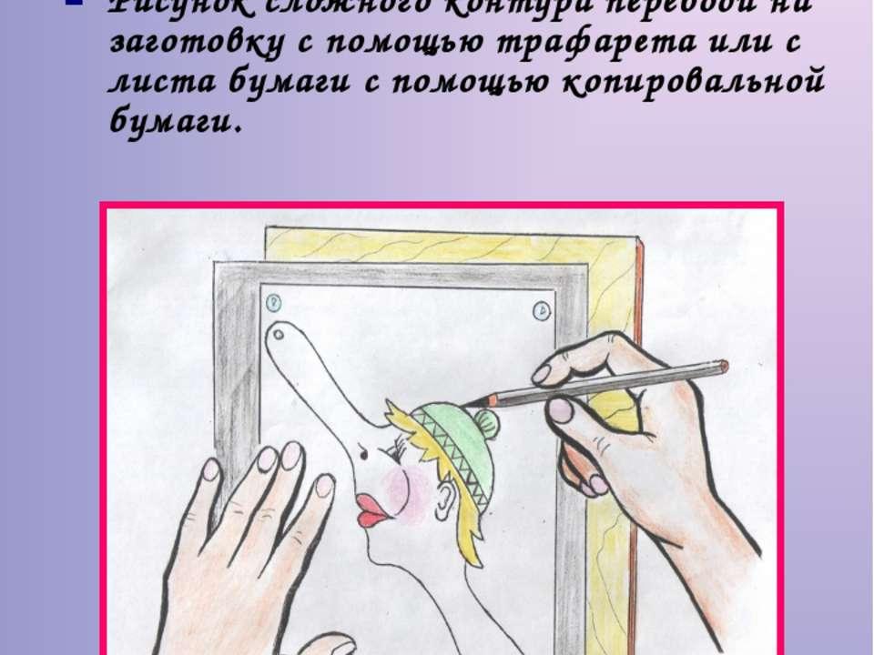 На заготовку, из которой надо выпилить деталь, нанеси рисунок. Рисунок сложно...