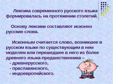 Лексика современного русского языка формировалась на протяжении столетий. Осн...